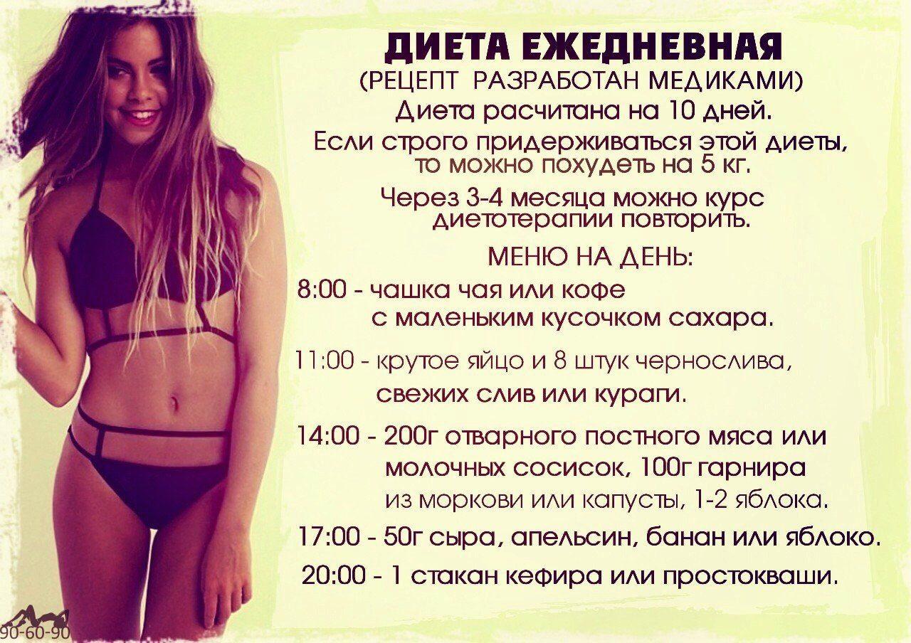 5 килограмм за неделю диета