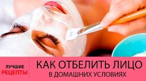 Как отбелить кожу подмышками