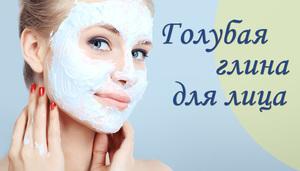 Чтобы лицо не отекала маски
