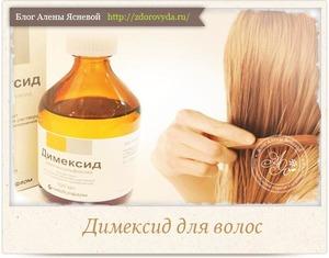 Правила применения масок с димексидом